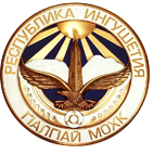 Муниципальное казенное учреждение «Сунженский районный Дворец культуры»